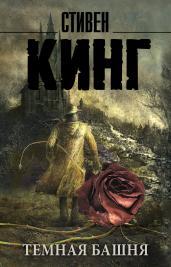 Темная Башня.Кн.7/(нов/м)