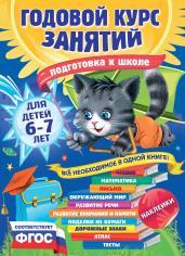 Годовой курс занятий: для детей 6-7 лет. Подготовка к школе (с наклейками)