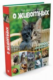 Моя большая книга о животных. 1000 фотографий (6+)