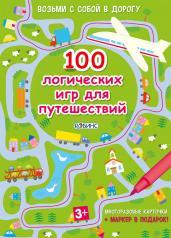 100 логических игр для путешествии