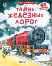 Открой тайны железных дорог. Книга с секретами