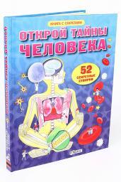 Открой тайны человека. Книга с секретами