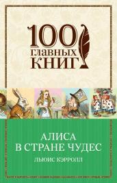 Алиса в Стране чудес(100 гл.кн.)/м