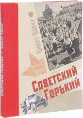 Советский Горький. Книга-альбом