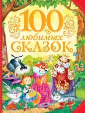 100 любимых сказок/Росмэн