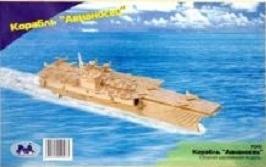 Авианосец. Сборная деревянная модель (P048)