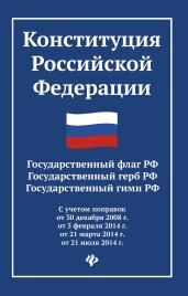 Конституция РФ. Гос. флаг, герб, гимн РФ