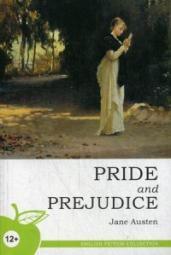 Гордость и предубеждение. Учебное пособие
