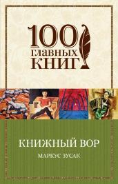 Книжный вор/ (100 глав. кн.) м