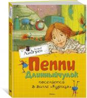 """Пеппи Длинныйчулок поселяется в вилле """"Курица""""(0+)"""