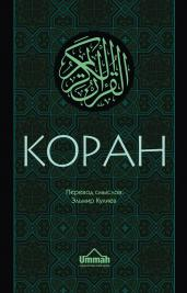 Коран: Перевод смыслов (Новый. Оф. 1)