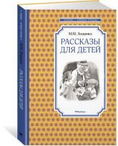 Рассказы для детей.Зощенко/ЧЛУ