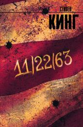 11/22/63 (нов)