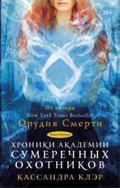Хроники Академии Сумеречных охотников. Кн. 2