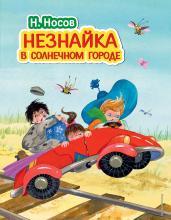Незнайка в Солнечном городе (ил. О. Зобниной) испр. изд