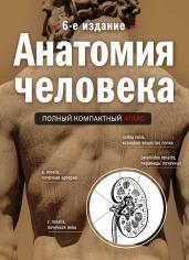 Анатомия человека: полн. комп. атлас. 6-е из