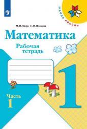 Математика 1 класс. Рабочая тетрадь. Часть 1