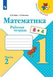 Математика 1 класс. Рабочая тетрадь. Часть 2