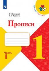 """Прописи к учебнику """"Азбука"""". 1 класс. Часть №1"""