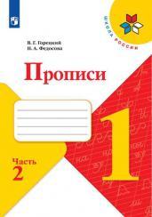 """Прописи к учебнику """"Азбука"""". 1 класс. Часть №2"""