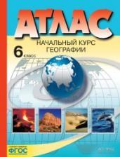 Атлас. Начальный курс географии. 6 класс. ФГОС