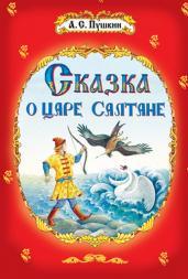 Сказка о царе Салтане/ДСМ