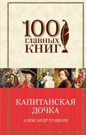 Капитанская дочка/100 гл. книг