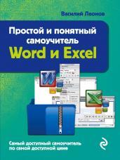 Простой и понятный самоучитель Word и Excel. 2-е и