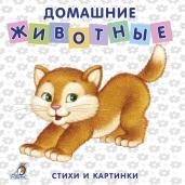 Домашние животные. Книжки-картонки