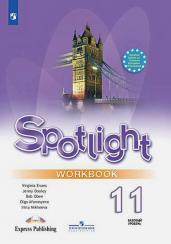 Английский язык. Английский в фокусе. Spotlight. 11 класс. Базовый уровень. Рабочая тетрадь