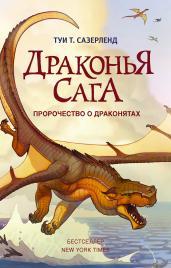 Драконья сага.Кн.1.Пророчество о драконятах