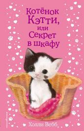 Котёнок Кэтти,или Секрет в шкафу