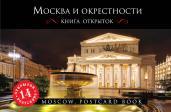 Москва. 2-е изд., испр. и доп. (путеводитель + открытки)