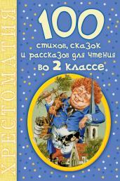 100 стихов, сказок и рассказов д/чт. во 2кл.
