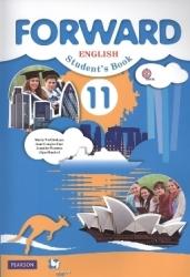 Forward English 11: Student`s Book / Английский язык. 11 класс. Учебник (+ CD)