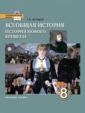 Всеобщая история 8кл.История Нов.вр.Учебник