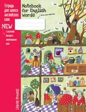 Тетрадь для записи английских слов с закладкой (Дом гномов)