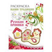 Русские пряники. Раскраска. НАШИ ТРАДИЦИИ
