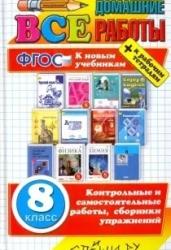 ВСЕ ДОМ. РАБ. 8КЛ. (бол) ФГОС (к новым учебникам)