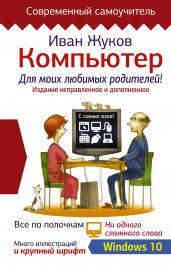 Компьютер для моих любимых родителей. Изд. испр.