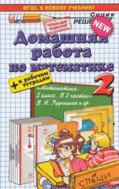 Домашняя работа по математике. 2 класс. К учебнику В.Н. Рудницкой + к рабочим тетрадям. ФГОС