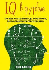 IQ в футболе.Как играют умные футболисты
