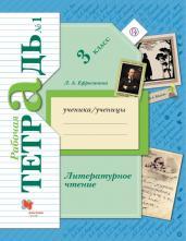 Литературное чтение. 3 класс. Рабочая тетрадь №1