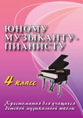 Юному музыканту-пианисту: 4кл.