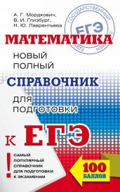 ЕГЭ. Математика. Нов. полн. спр. д/подг. к ЕГЭ