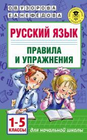 Русский язык. Правила и упражнения 1-5кл.