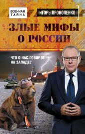 Злые мифы о России.Что о нас говорят на Западе?
