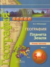 География 5-6кл. Тетр. -тренаж. Ч. 1. Сферы. ФГОС