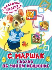 Сказка об умном мышонке/Расскажи сказку