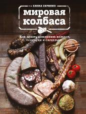 Мировая колбаса. Как делать домашнюю колбасу, соси